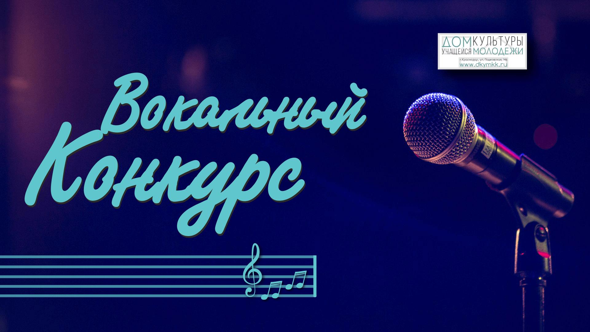Заставка вокал